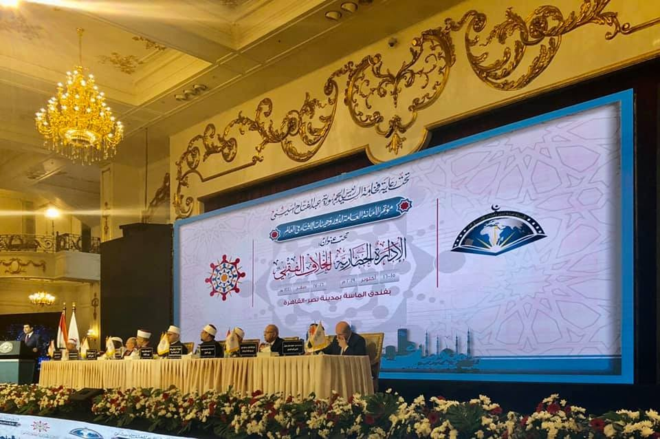 With the participation of WMCC....Global Conference for Ifta kicks off in Egypt