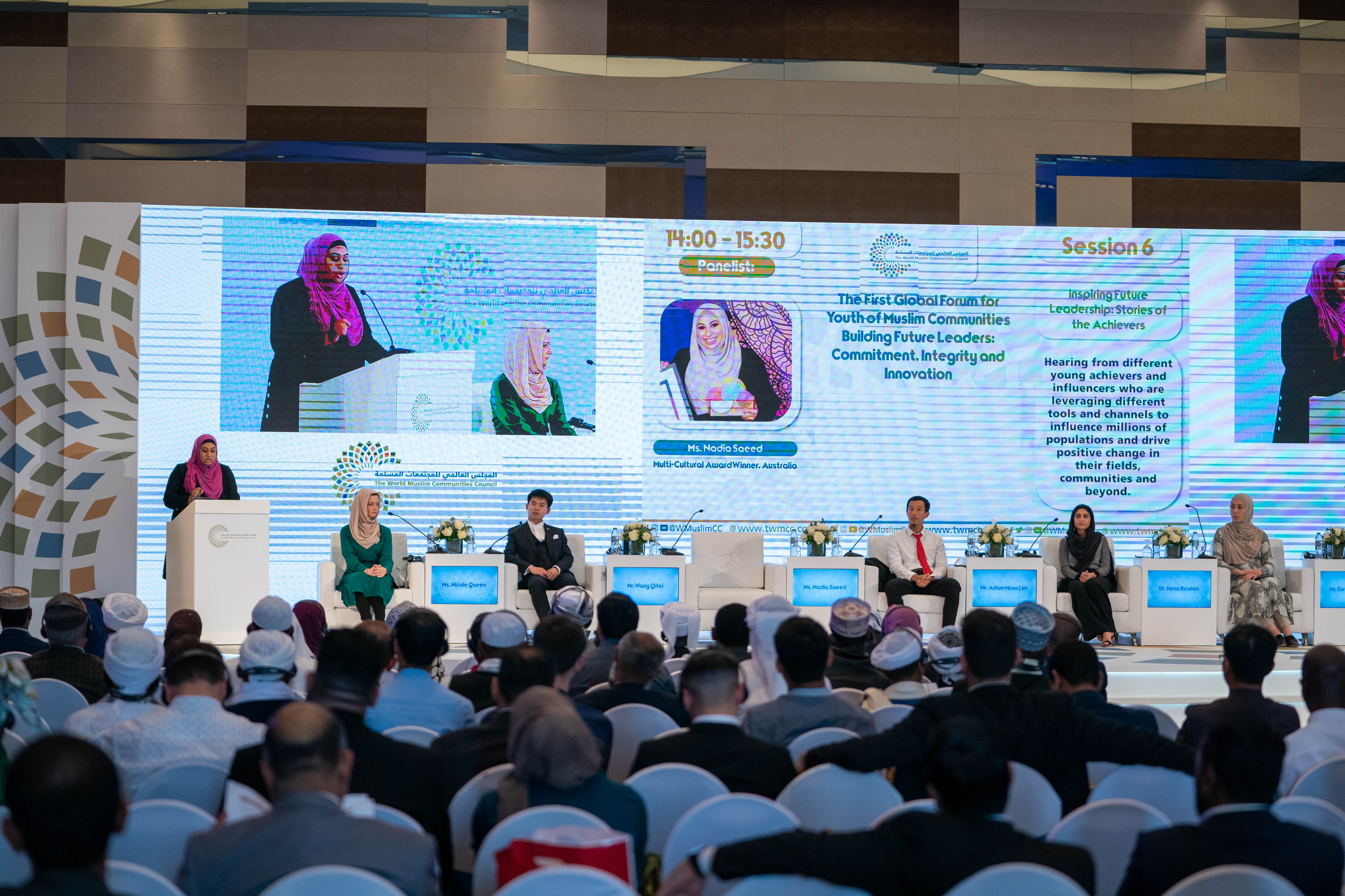 The conclusion of the first day's sessions of the First Global Forum for Youth of Muslim Communities